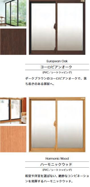 窓窓のカラーバリエイション1