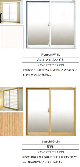 窓窓のカラーバリエイション2