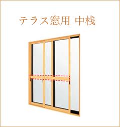 テラス窓用 中桟