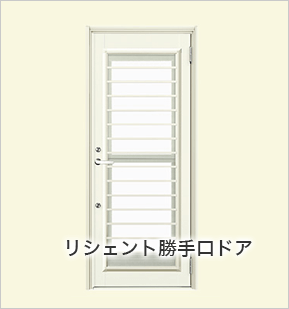 リシェント勝手口ドア