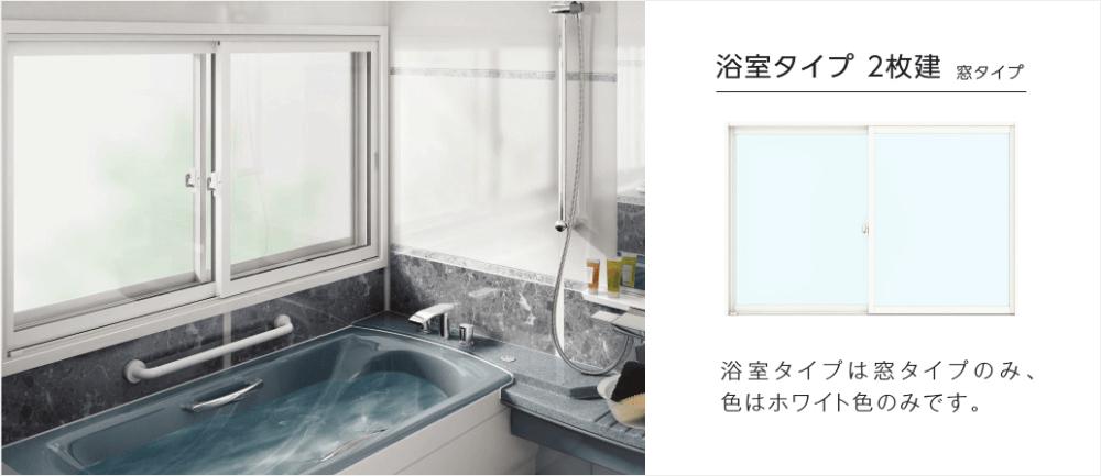 浴室用プラメイクⅡ