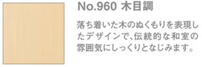 No.960