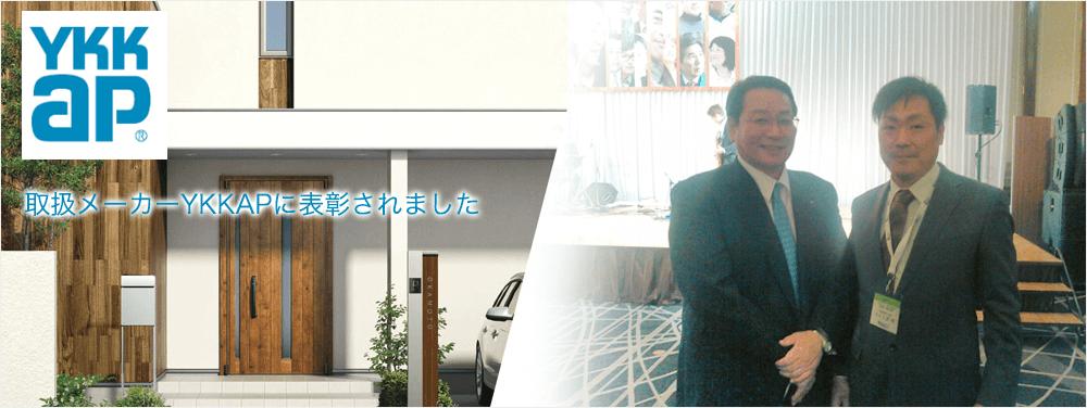 中沢硝子建窓とYKKAP