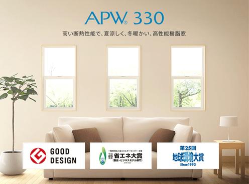 APW 330