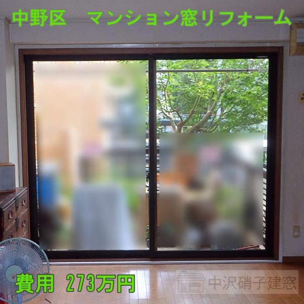 中野区 マンション用マドリモ東京都窓補助金